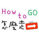 How to GO怎麼走-agoda